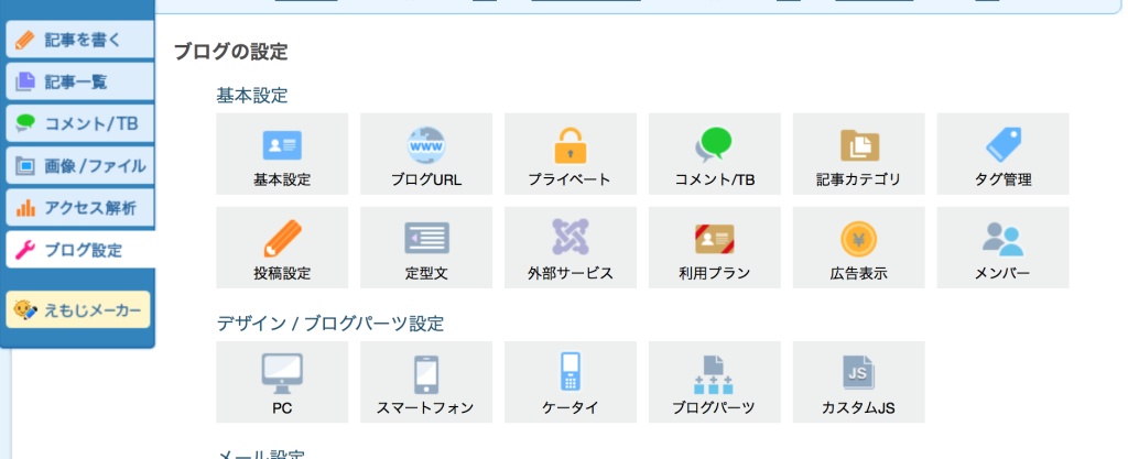Livedoorブログの管理画面