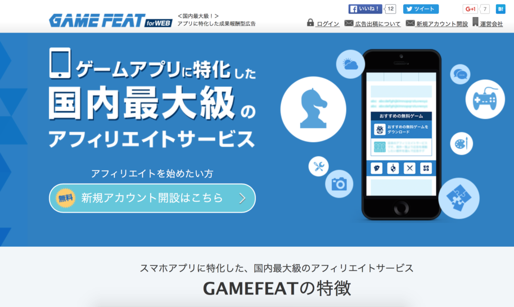 GAMEFEAT for WEB