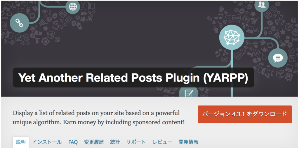 Yet Another Related Posts Plugin