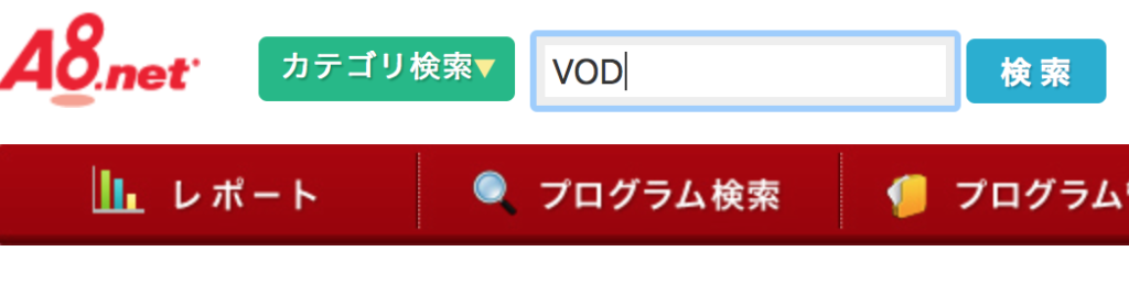 a8.netでVODアフィリエイト案件を探す